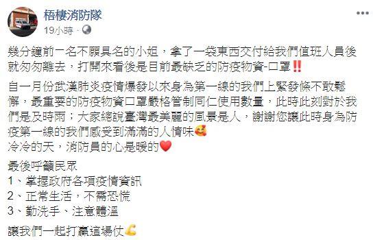 熱心民眾「冷天送400口罩」給消防隊 留「暖心字條」喊話:台灣加油!
