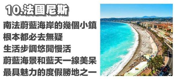 空姐Emily不藏私公開「TOP10一生必去景點」 日本竟然沒上榜!