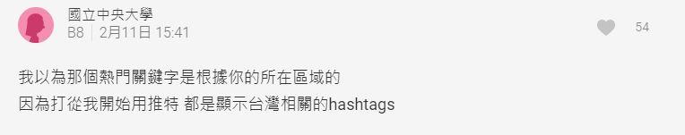 她驚見「台灣上熱搜」推文破2.4萬則 感動發文:台灣正在被世界看見!