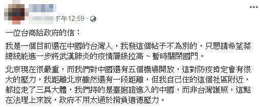 台商呼籲蔡總統「關閉國門」防疫!「客死他鄉」也認命:請保護好我的家人