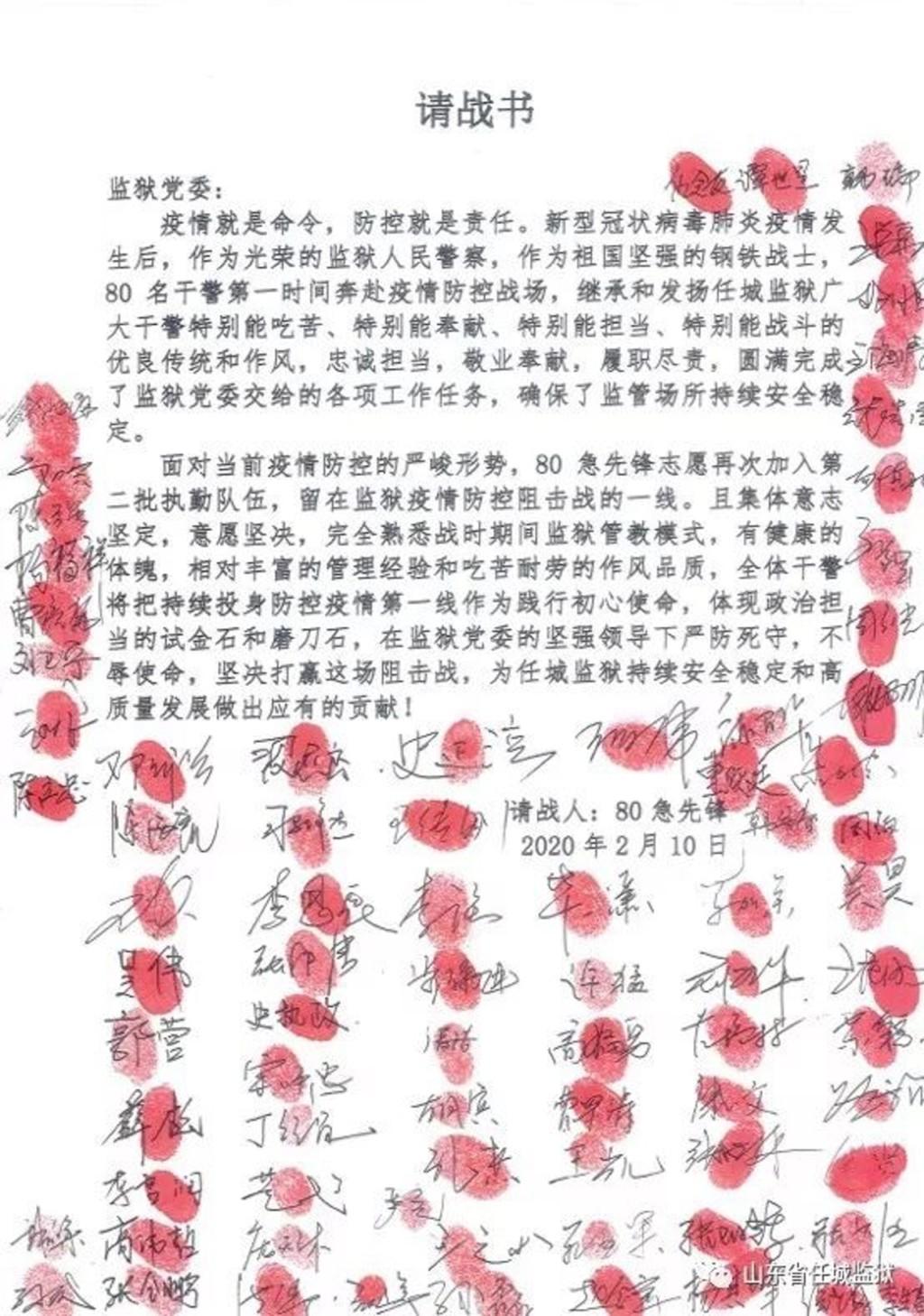 「中國監獄」武肺爆發累計512例 員警簽「請戰書」自願留守:疫情就是命令!