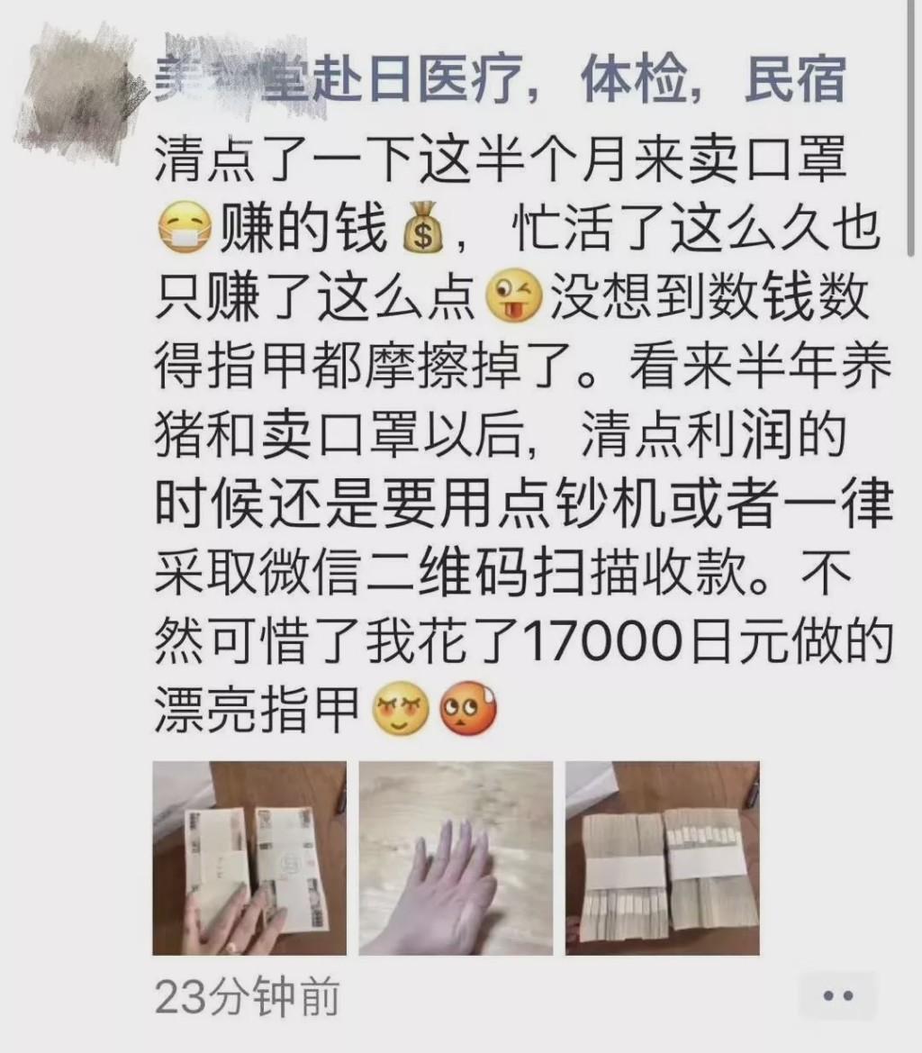 無良女「狂掃日本口罩」賣中國賺錢 大曬「2千萬災難財」炫耀:得用點鈔機數!