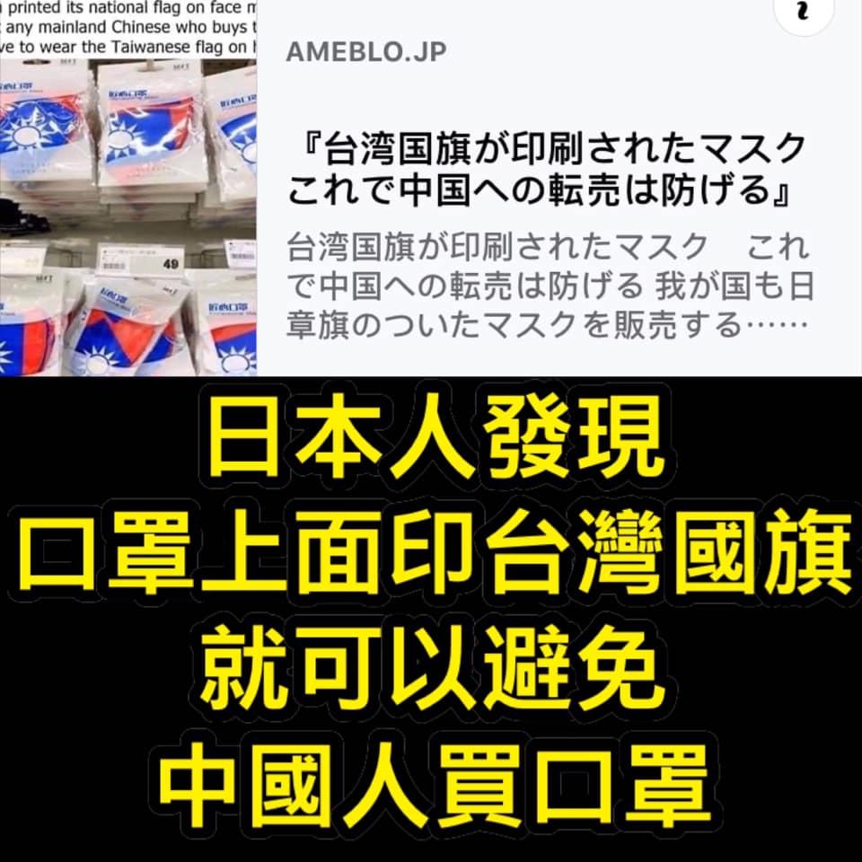 日本人發現「口罩印台灣國旗」就可以防中國人搶購!