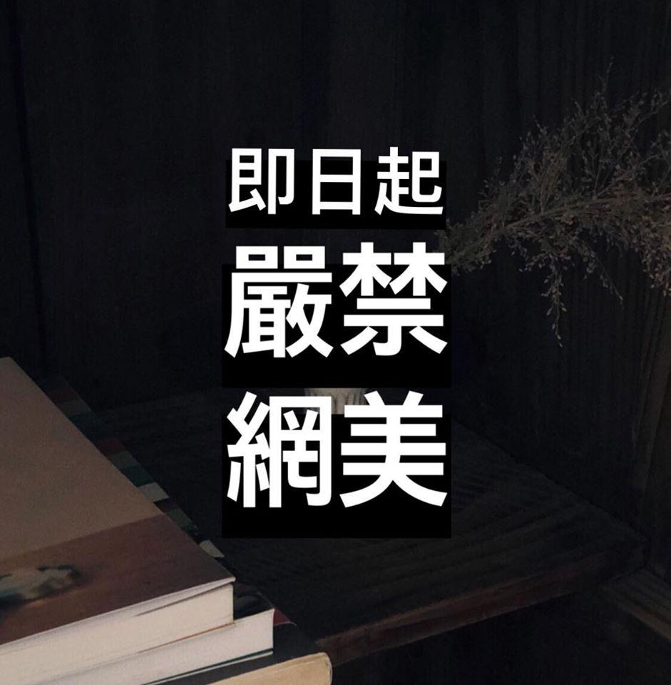 咖啡廳「嚴禁網美拍假照」怒嗆太自私 網友兩派吵翻:店家忘恩負義!
