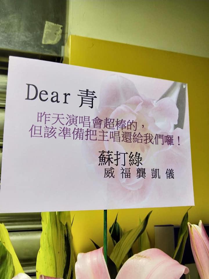 蘇打綠無預警台北小巨蛋「合體」吳青峰怒:你們都忘了今天是來看誰的!