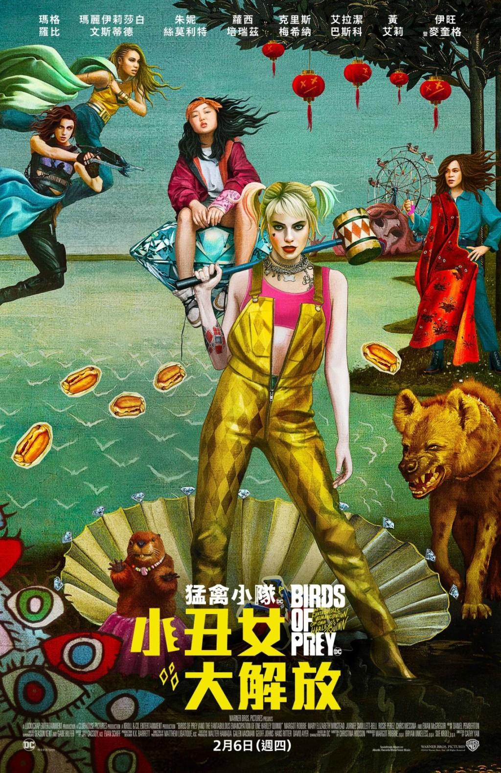 微雷影評/小丑女哈莉《猛禽小隊》回來了 伊旺麥奎格演「變態反派」人臉癖超噁!