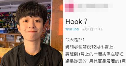網友怒嗆HOOK「延後上片」說話不算話 釣出本尊道歉:做了不良示範!