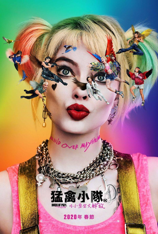 微雷/瘋狂卻令人窒息的美!《猛禽小隊:小丑女大解放》證明我們都是「哈莉奎茵」