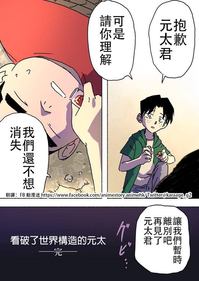 《名偵探柯南》「超黑暗結局」曝光 粉絲「被真相嚇呆」:元太才是最聰明的!