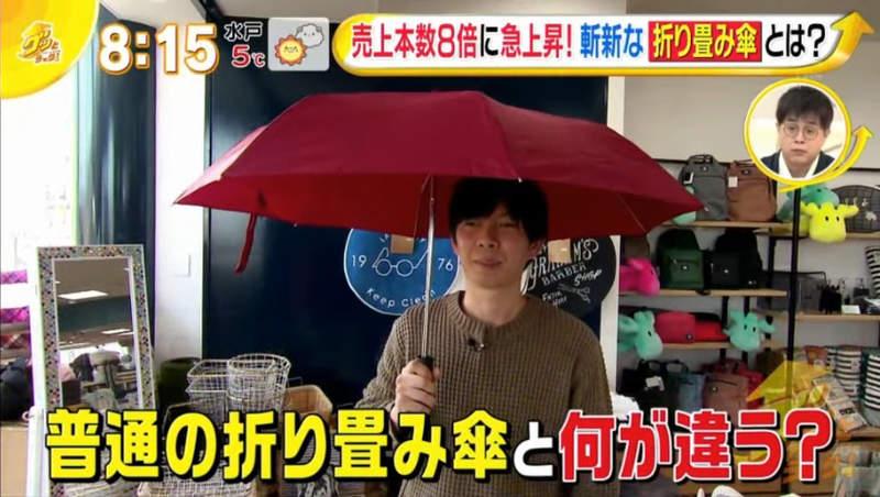 日本發明「一邊特別長的摺傘」超熱銷 幫妹子撐傘再也不怕淋濕!