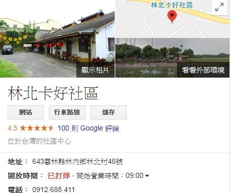 收件地址「林北卡好社區」沒人信 搜尋Google地圖...竟真的有!