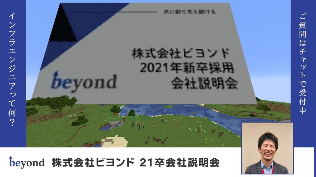 電子公司把「徵才說明會」開在《當個創世神》裡 想求職先學會玩遊戲!