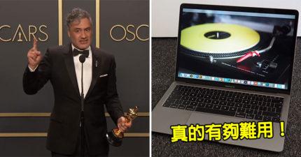 《兔嘲男孩》導演奧斯卡獲獎 得獎感言卻「痛罵蘋果」:筆電鍵盤糟透了!