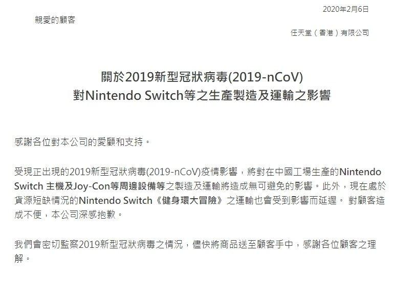 受武肺影響!任天堂宣佈《集合啦!動物森友會》「特別版主機」延後預購日