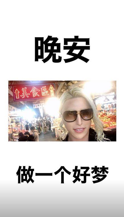 日本「年薪3億牛郎」羅蘭德IG打卡 粉絲驚喜:在士林夜市!