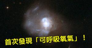 NASA公布:首次發現宇宙中「可呼吸氧氣」星球 距離外星生命更進一步!