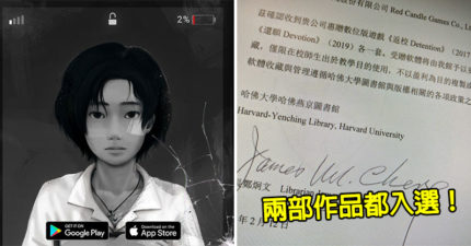 台灣之光!《返校》、《還願》確定成為「哈佛圖書館典藏」創第一紀錄