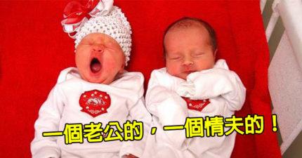 劈腿女「連睡兩男」中獎雙胞胎 一驗才發現「其中一個是小王的」!