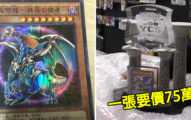 影/全世界僅3張!網紅買一張遊戲王卡 價格竟高到「夠買一台賓士」