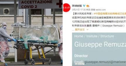 先怪美軍!中國媒體又報「病毒來自義大利」網友傻眼:是在抓交替?