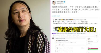 唐鳳出手「協助日本防疫網站」京都知事大感謝 網友讚:國民外交成功!