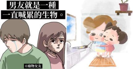 盤點5個「情侶超有感」的插畫IG 她為愛「嫁到香港」想撐過遠距離必追!
