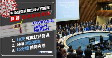 武肺「15分快篩」成功了!中國代表WHO會上曾誇:是中國保護台灣健康