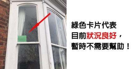 英國人發明「武肺警報系統」抗疫 窗戶「貼顏色求救」幫老人解決問題!