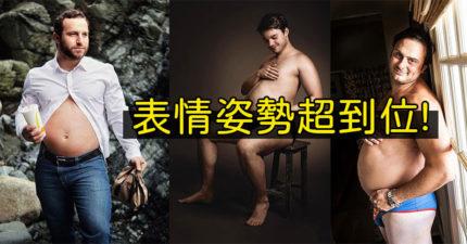 男人們的「奇蹟挺肚美照」 把老公「肚子搞大」的不是人!