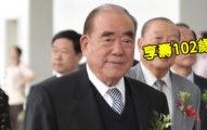前行政院長「郝柏村」驚傳病逝!敗血引發「器官衰竭」享壽102歲