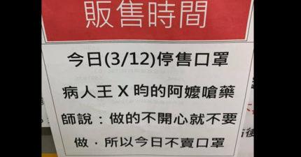 病人阿嬤嗆藥師「不爽就不要做」 藥局宣布:停售口罩一天!