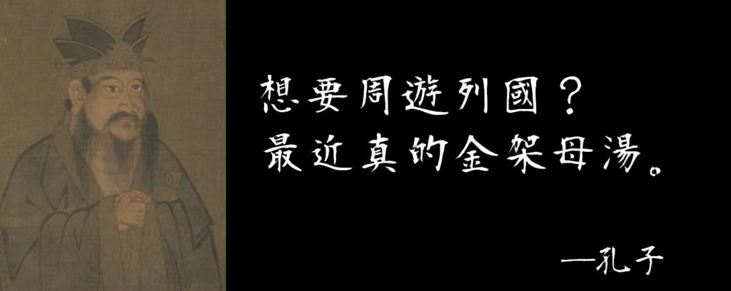 故宮小編又出新招!搬出「古代聖賢」名句:想「周遊列國」?金架母湯
