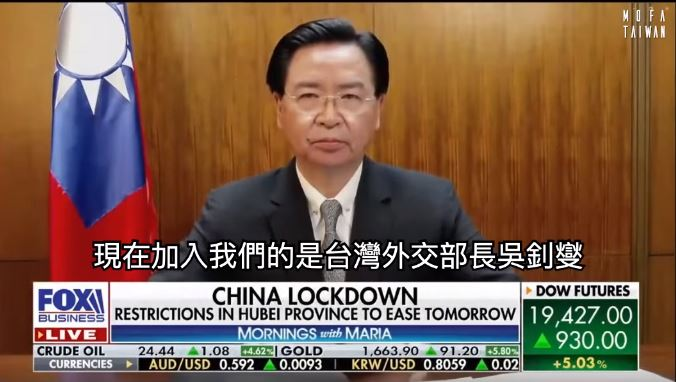 防疫有目共睹!外交部長接受美電視專訪 主持人讚:中國無法掌控「民主國家」