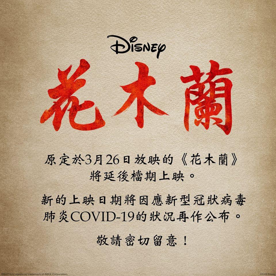 堅稱不受疫情影響!迪士尼今宣布《花木蘭》「確定延期」