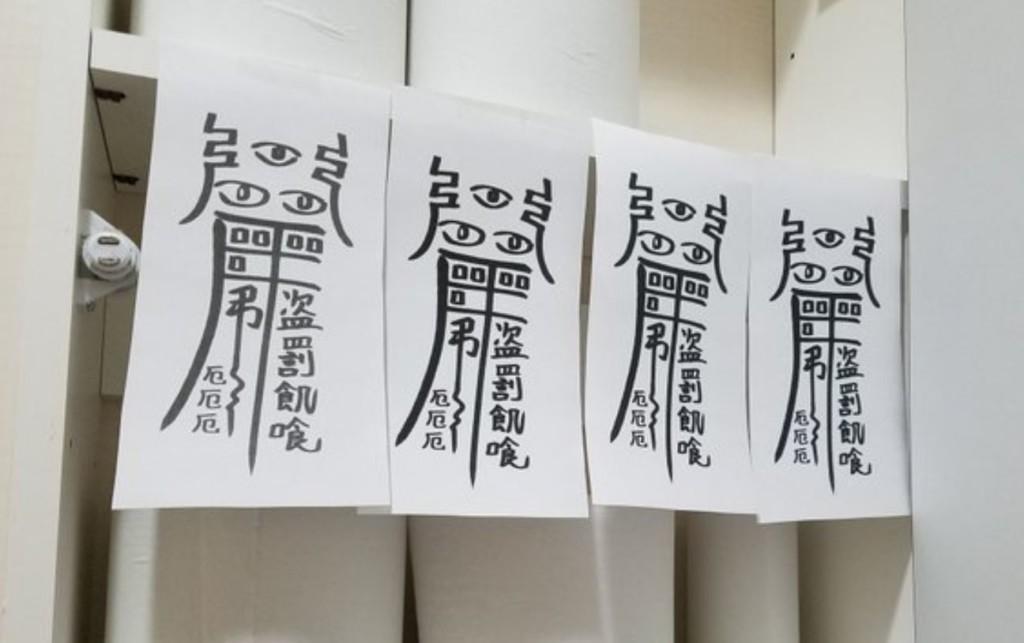 日本商店自製「恐嚇符咒」防民眾偷衛生紙 另一家直接「上刑具」!