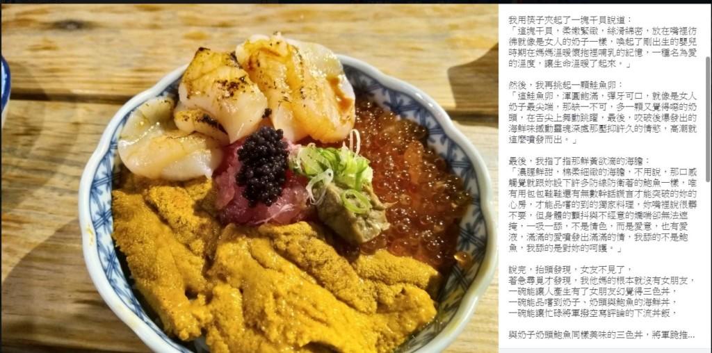 為何男生「愛吃鮑魚」?專家PO三色丼「精闢解析」果然懂吃