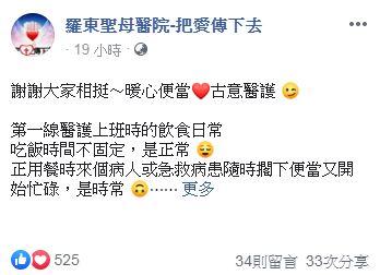 佛心便當店老闆「外送急診室」堅持不收錢:感謝醫護保護台灣!