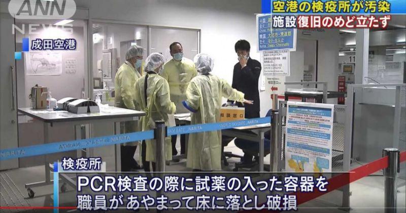 日機場員工手滑摔破「武肺檢體」造成室內汙染 2職員「吸入病毒」幸沒感染