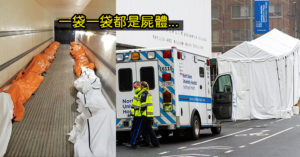 急診護士匿名公開「臨時停屍房」真實照 卡車「裝滿病患」還只是其中一台!
