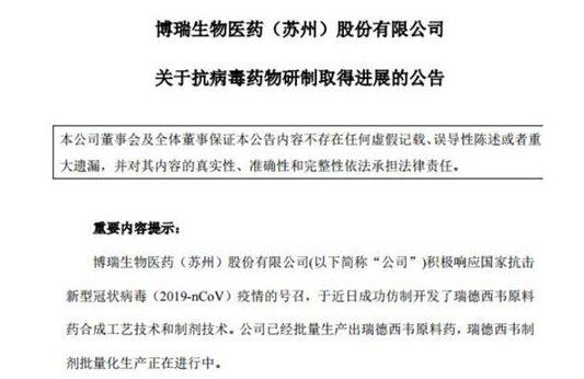 中國藥廠稱成功研發「抗武肺藥」 股價飆漲卻「什麼都沒做出來」