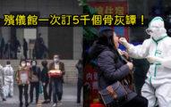 英警告「中國實際確診」數字得乘40倍 武漢居民踢爆:超過4萬病逝!