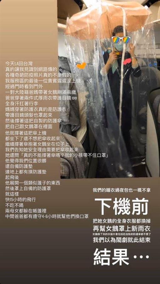 大媽用「撐傘+塑膠袋」搭機 堅持「回祖國避難」原因曝光:中國疫情控制很好!