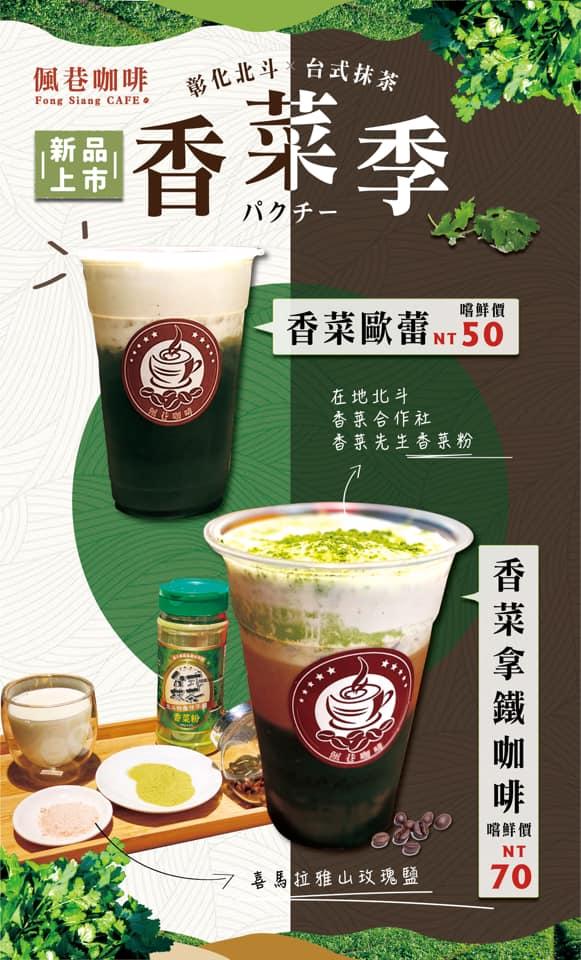 咖啡廳推「香菜拿鐵」味道超濃郁 把香菜做成「台式抹茶」網氣翻:強烈譴責!