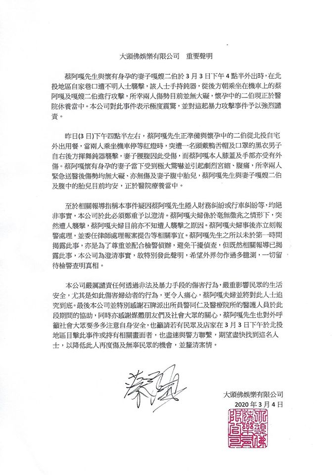 快訊/蔡阿嘎遭「黑衣男」持鈍器毆打 嘎嫂受傷「劇烈宮縮」緊急送醫!