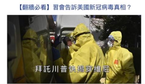 影/網友改詞神曲變《馬的肺炎不思議》 台灣議員嚇呆:是蔡依林小帳?