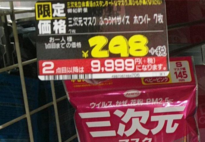 唐吉訶德「霸氣限購法」顧客看傻 一包70「兩包3千」網推:展現財力的時刻!