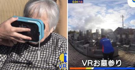 日推出「清明節VR掃墓」科技體驗 「人在家隔離」也像在現場!