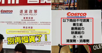 阻止民眾再囤貨!Costco祭出「禁止退貨令」網讚:別以為用不完沒差