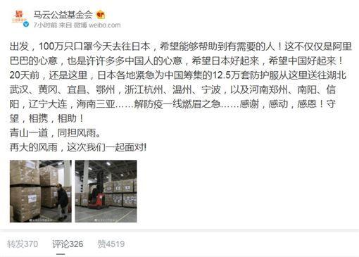 馬雲霸氣捐「200萬個口罩」給日韓 感謝日本「先救中國」:我們一起面對!