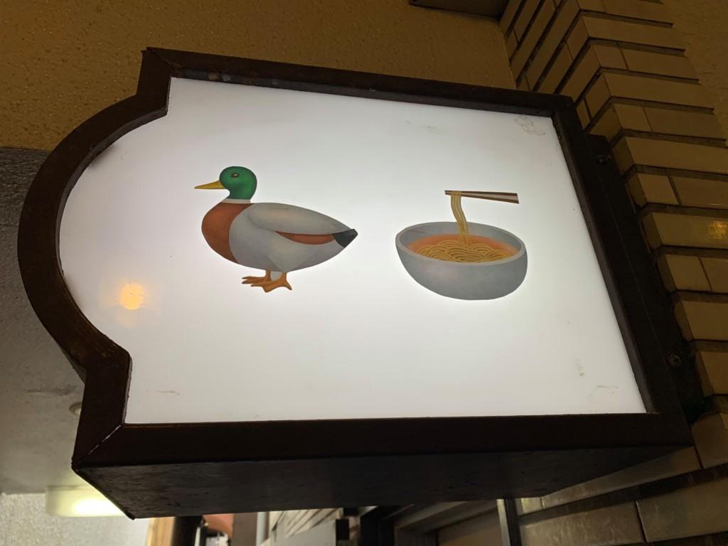 這間店的招牌、菜單上「一個字都沒有」 卻被封為「一生必去」的京都祕境